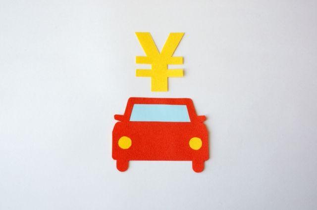 紙で作られた車と円記号